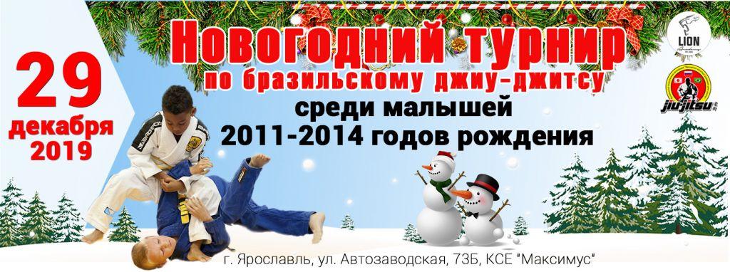 В Ярославле прошёл Региональный Новогодний тур нир по бразильскому джиу-джитсу среди малышей